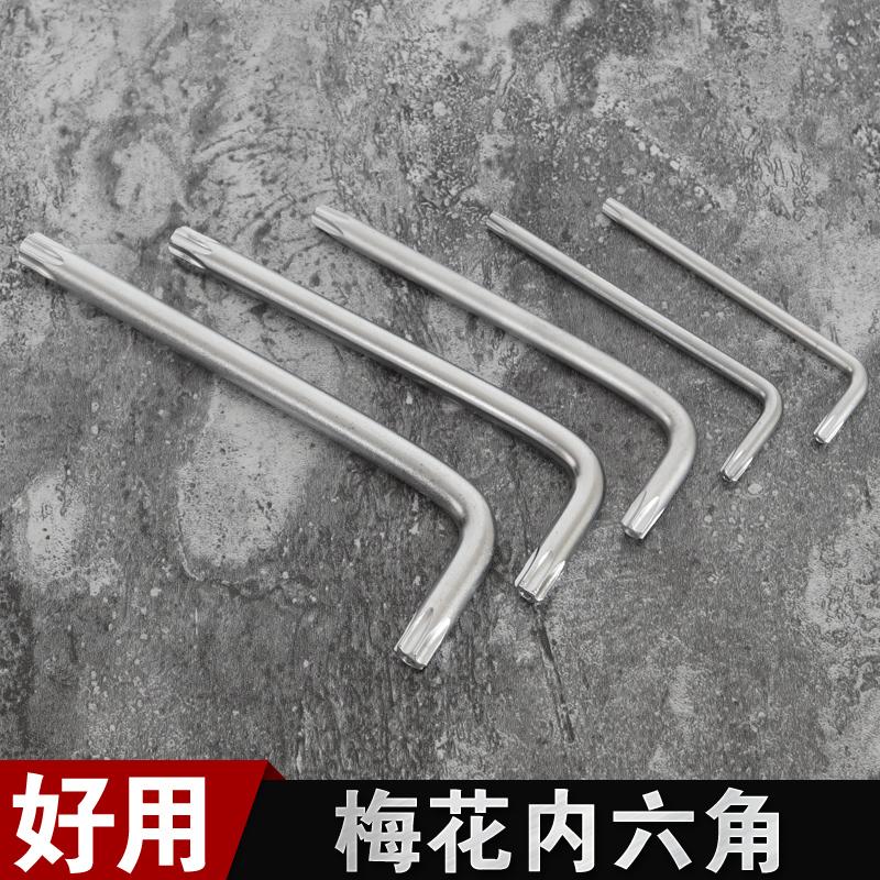 短款花型扳手花形梅花内六角空心米字星型螺丝刀T6T7T8T9T10T15