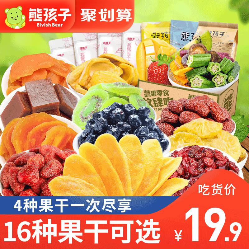 熊孩子水果干大礼包蜜饯果干果脯芒果孕妇混合装散装一整箱小零食