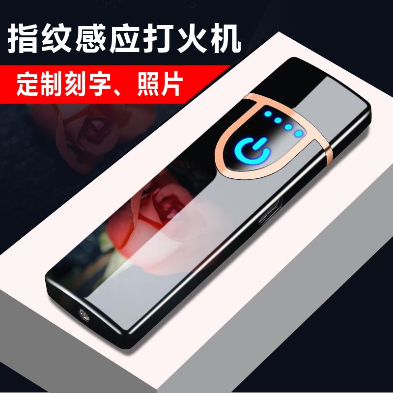 2019指纹感应打火机充电创意钨丝usb电子点烟器防风个性激光网红