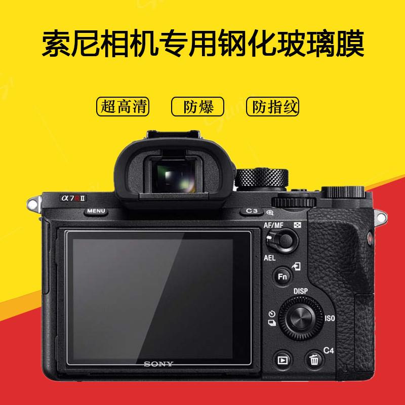 Sony ILCE-7M2 A7II A7R A7R2 A7S2 A7RM2 Micro один Фильтровальная пленка с экранированной пленкой