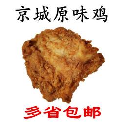 多省包邮 京城吮指原味鸡 脆皮炸鸡 约14个 啤酒炸鸡鸡腿块鸡肉块