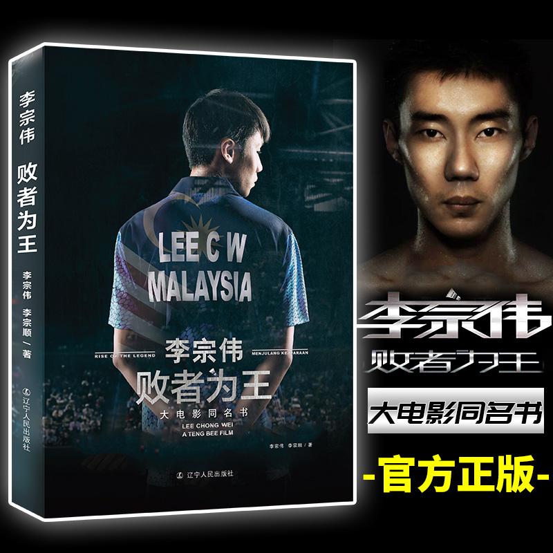 败者为王 李宗伟/李宗顺著李宗伟大电影—败者为王的同名书讲述了怎样一步一步成为世界冠军的人生经历