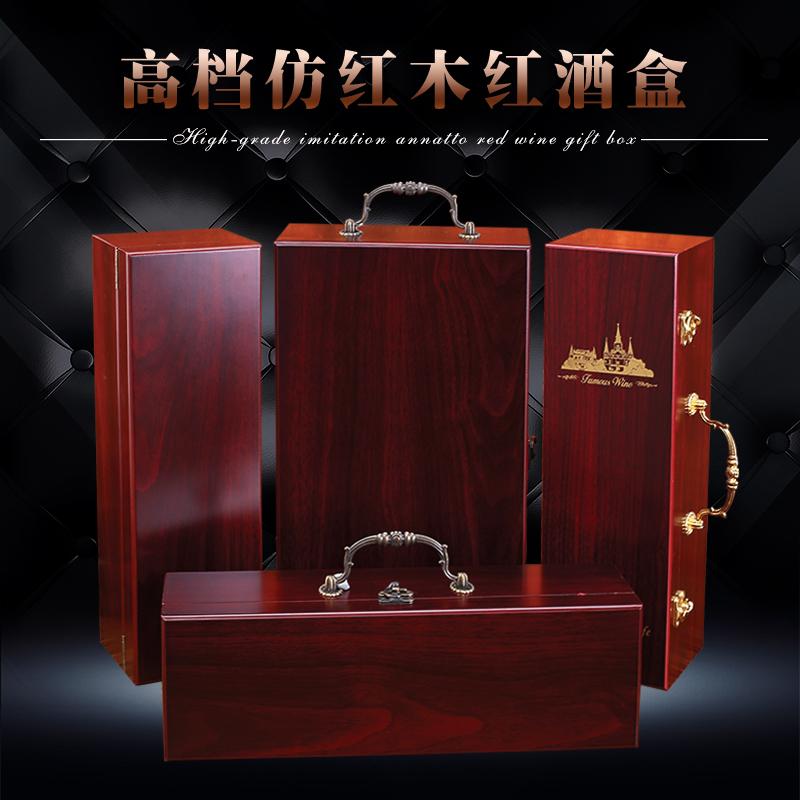 仿红木单支红酒盒 木盒葡萄酒礼盒红酒包装盒双支装高档箱2支盒子
