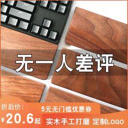 高档木质笔记本机械键盘托手护腕手腕垫87键ikbc电脑鼠标实木掌托