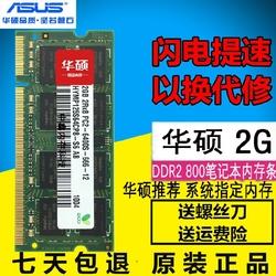 华硕K40IN K50AB W5F X80Z X85S X88SE笔记本内存条2G DDR2 800
