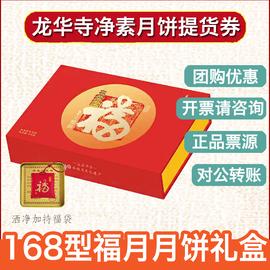 龙华寺净素月饼券票168型福月中秋月饼礼盒提货券 上海使用包邮图片