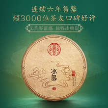 Pre-sale of Spring Tea in 2019 Ruibin No. 500 Icelandic Spring Ancient Tree Tea Pu'er Tea Seven-seed Cake
