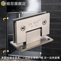 Shuo NI 304 stainless steel frameless glass Door Steel Composite page 90 degrees two-way bathroom clip hinge shower room loose-leaf