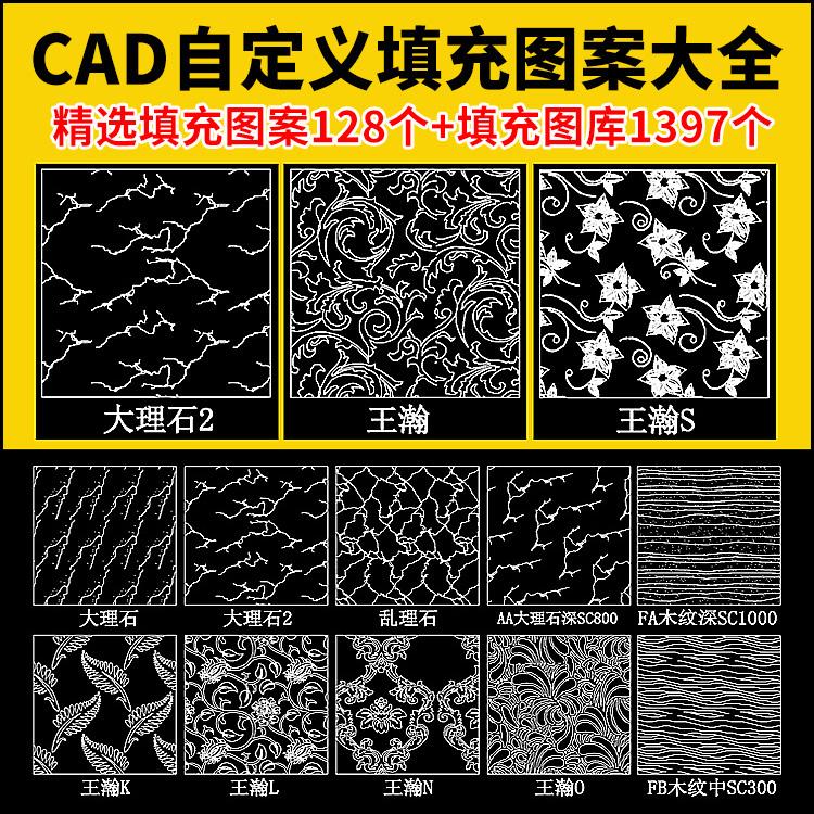 CAD填充图案室内设计园林景观大理石木纹铺装cad自定义图案素材