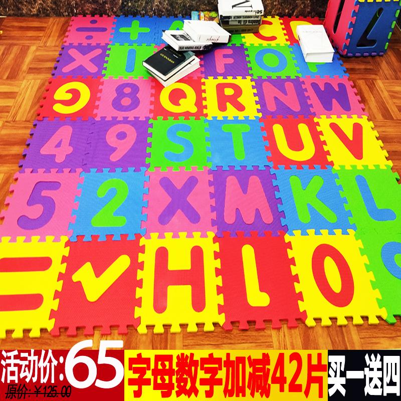 益智早教套装数字字母儿童拼图泡沫地垫卧室拼接爬行地板垫送边条