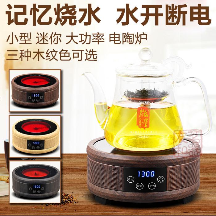 悦龙门小型迷你电陶炉小茶炉大功率泡茶煮茶炉智能静音家用光波炉