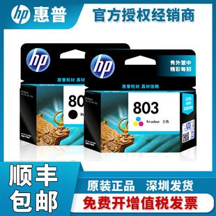 原装惠普803墨盒HP deskied 1112 2131 2132 2621 2622打印机墨盒