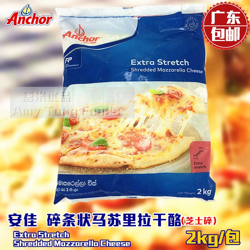 烘焙原料安佳披萨奶油马苏里拉芝士(非品牌)