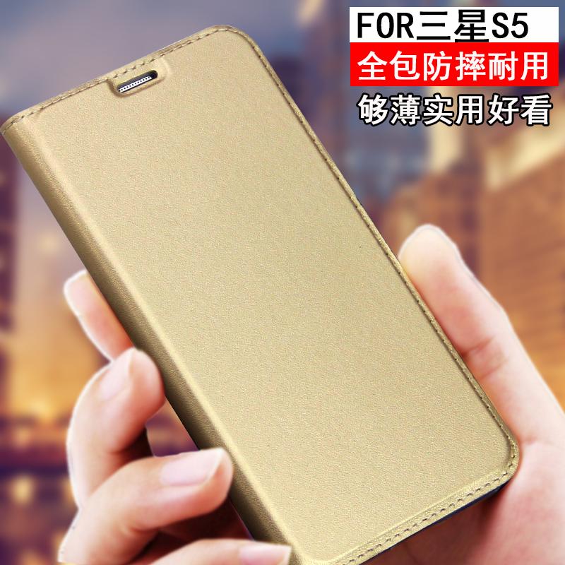 三星S5手机壳G9008W保护套硅胶G9006V翻盖式皮套G9009D男女外壳SM