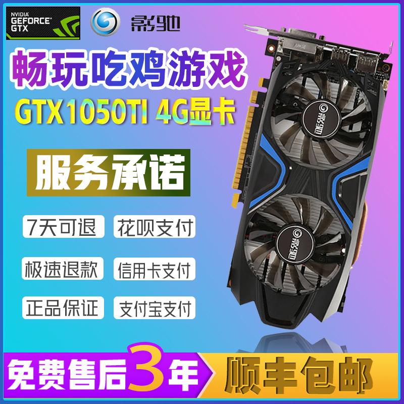 影驰GTX1050Ti 4G显卡 大将台式机独立供电显卡 畅玩吃鸡游戏