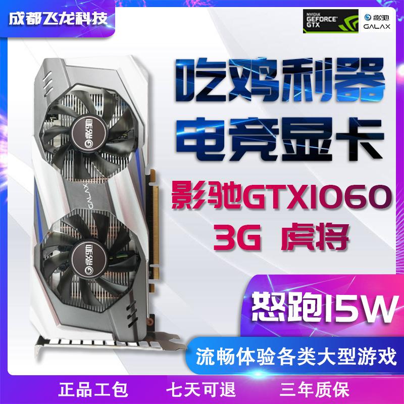 全新影驰GTX1060 3G 6G显卡虎将 盒装显卡 独立供电非工包显卡