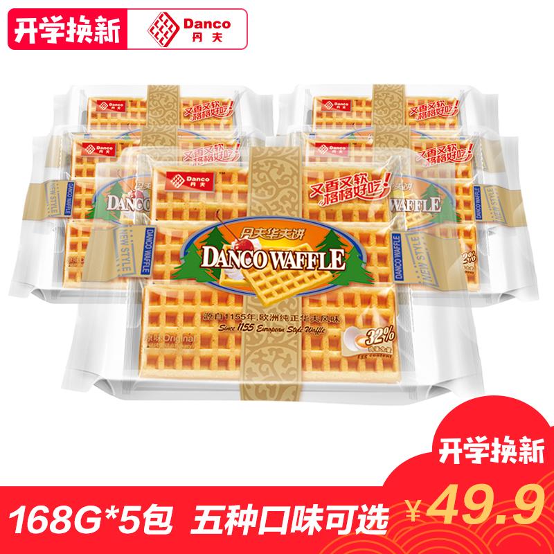 丹夫华夫饼 原味奶/芝士提拉米苏无添加蔗糖多5口味厂家超市同款
