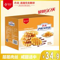 丹夫新品肉松华夫饼干咸味软夹心面包蛋糕早餐零食品小吃休闲420g