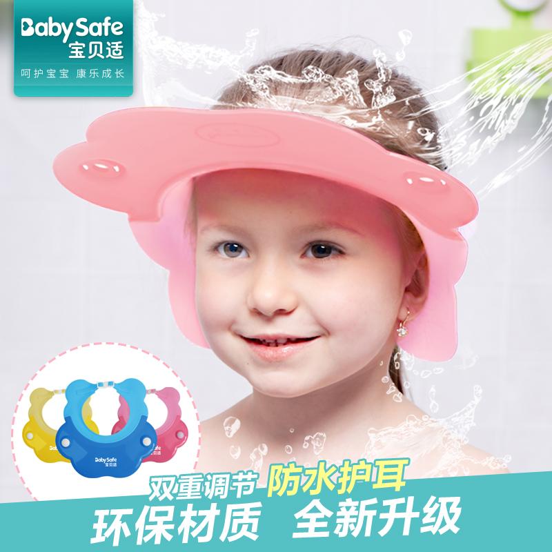 babysafe宝宝洗头帽防水护耳小孩浴帽婴儿硅胶洗澡帽儿童洗发帽子