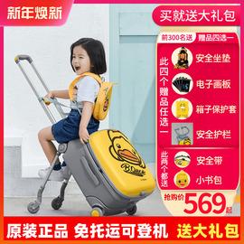 稚行趣玩小黄鸭懒人儿童遛娃神器20寸拉杆箱可登机旅行箱