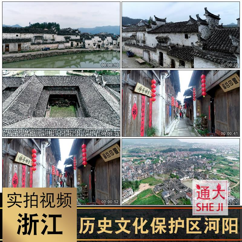 浙江省级历史文化保护区丽水市河阳古村砖瓦建筑艺术韵味航拍视频