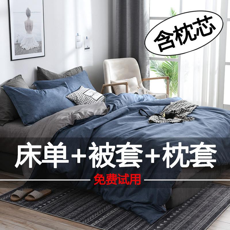 纯棉床单单件三件套学生宿舍单人枕套1.2米两件2全棉1.8m被单被套