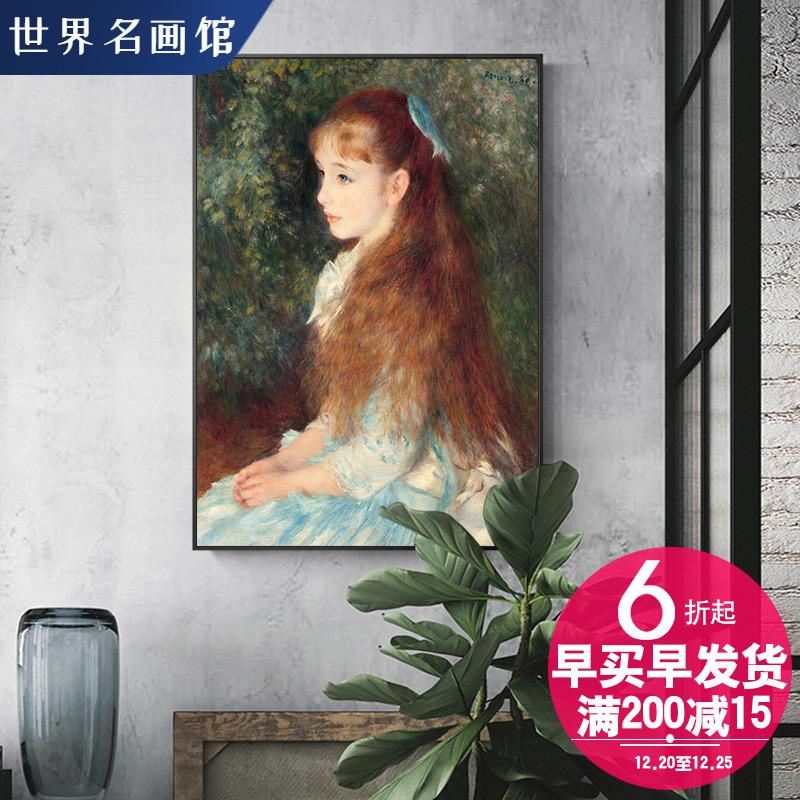 純手工定制手繪臨摹雷諾阿名畫像》印象人物肖像油畫《艾琳小姐畫