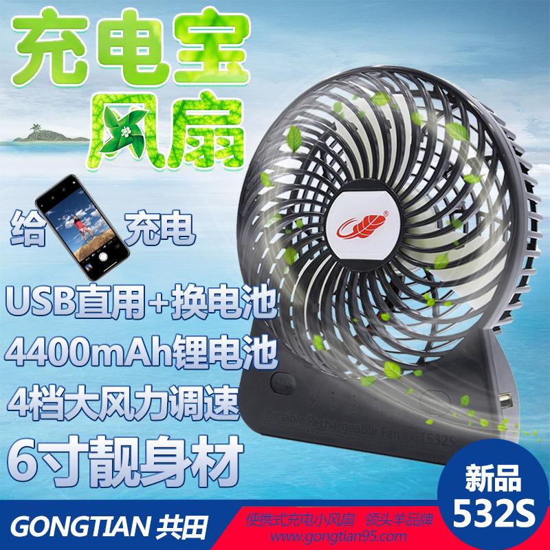 共田6寸充电宝小风扇小电扇充电迷你风扇电池4400mAh新款532S