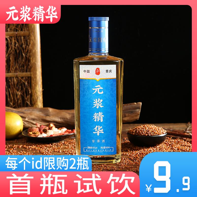 元浆精华苦荞酒45度500ml 纯粮食高度白酒浸泡 试饮小瓶酒整箱
