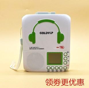 英语听力可插卡存储器新款可以音量装放英语磁带的播放机学生家用