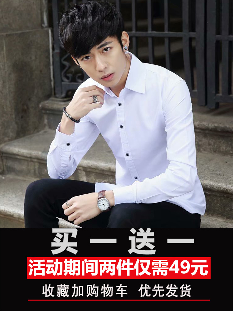 券后29.00元春夏男士长袖修身工作纯色白衬衫