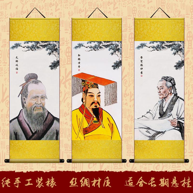 可定制已裝裱包郵古代名醫黃帝張仲景岐伯畫像無字版絲綢裝飾掛畫