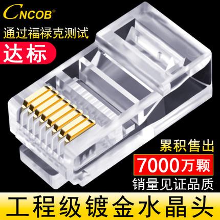 CNCOB网线水晶头电脑超5五类电话网络连接头6六类屏蔽8芯千兆rj45