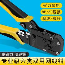 網絡水晶頭壓線鉗六類多功能網線鉗原裝正品專業級夾線壓接鉗子