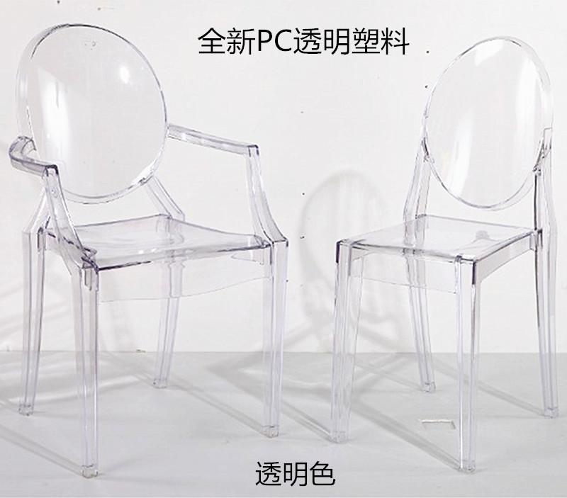 北欧魔鬼椅子休闲创意时尚椅透明幽灵精灵椅子欧式餐椅 chair