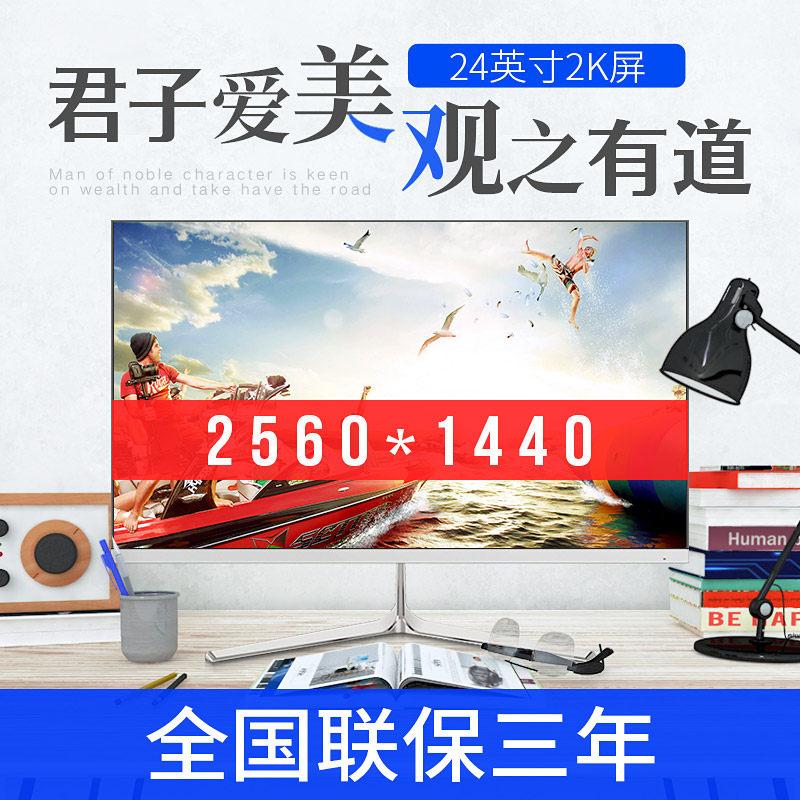 松人电竞款24英寸2K游戏高清分辨率超薄无边框液晶台式电脑显示器