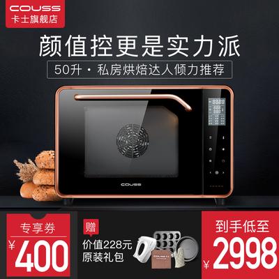 卡士Couss CO-750A电烤箱家用烘焙多功能全自动蛋糕50L大容量风炉