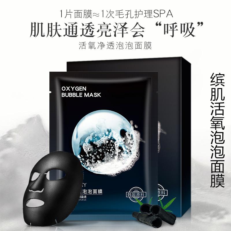 缤肌清洁泡泡面膜盒装女竹炭黑面膜(用2元券)