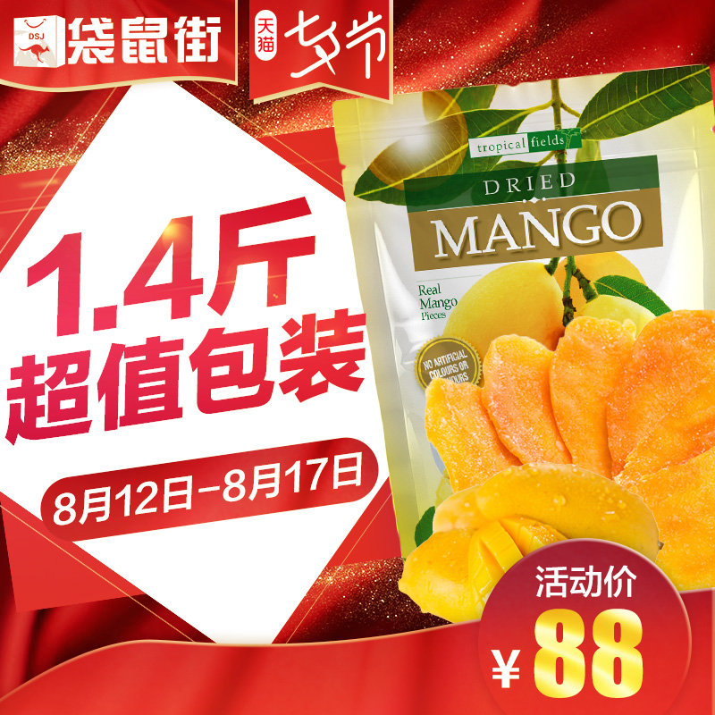 澳洲进口泰国纯天然芒果干700g休闲零食特产水果干果脯包邮