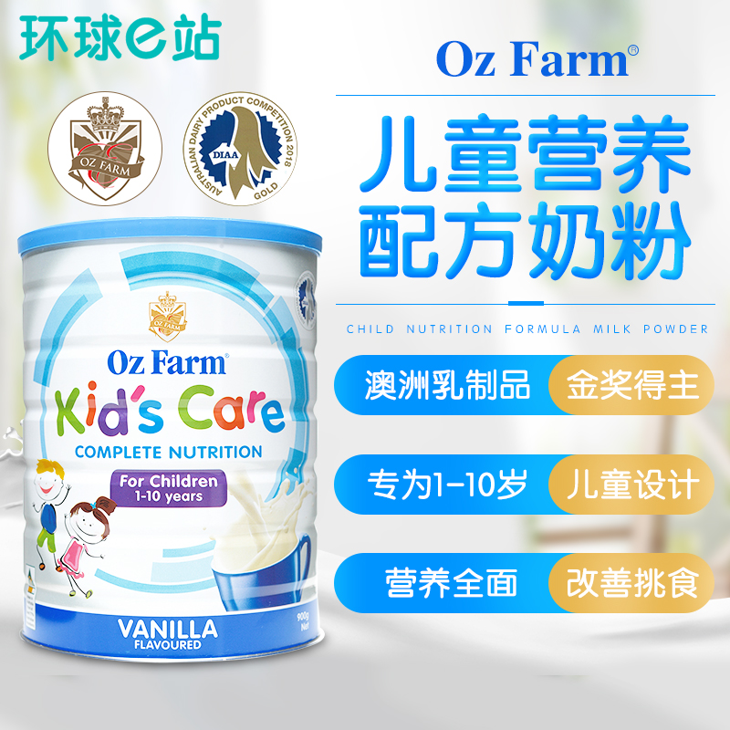 澳洲OZ Farm澳美滋儿童成长奶粉 婴幼儿原装进口配方1-10岁900g