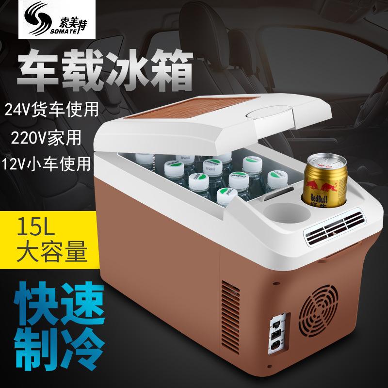 319.00元包邮15升车载冷藏制热小冰柜12v货车