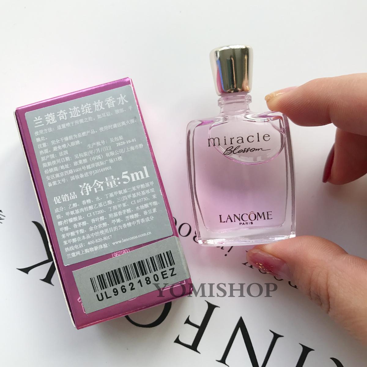 专柜中小样 兰蔻奇迹香氛/奇迹绽放香水 5ml Q版香水 持久