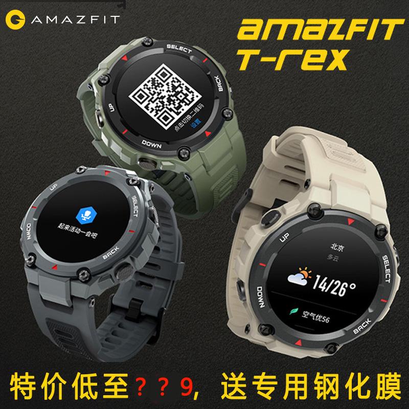 amazfit t-rex霸王龙 gps运动手表