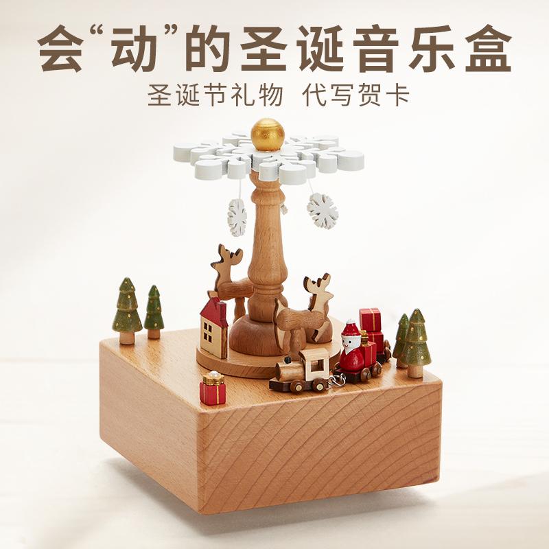 圣诞节八音盒木质音乐盒旋转木马天空之城儿童生日礼物女生小女孩