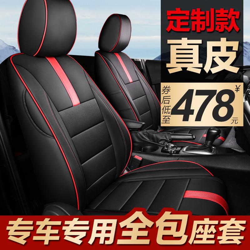 全包围真皮汽车座套四季通用车套19新款18坐垫座椅套专用座垫坐套