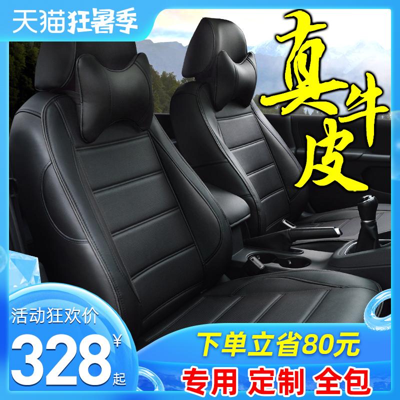 汽车座套真皮全包定做 20新款皮坐垫
