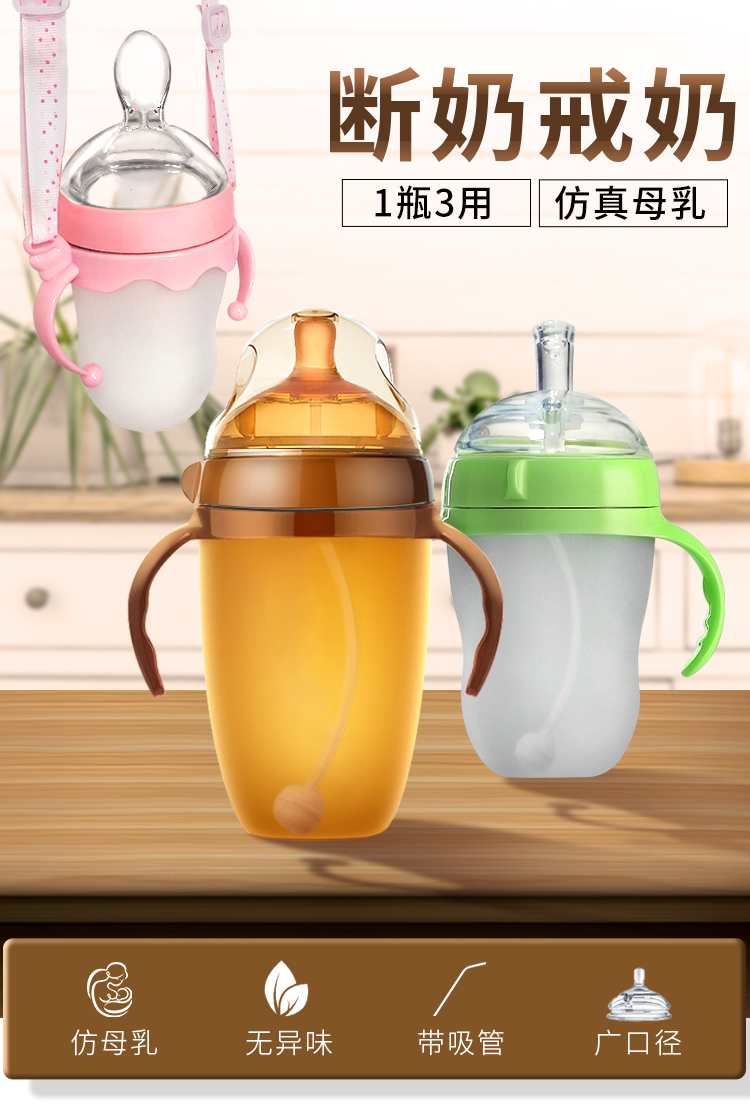 硅胶奶瓶全软仿母乳宽口径吸管大宝宝戒奶断奶新生儿ppsu耐摔超软