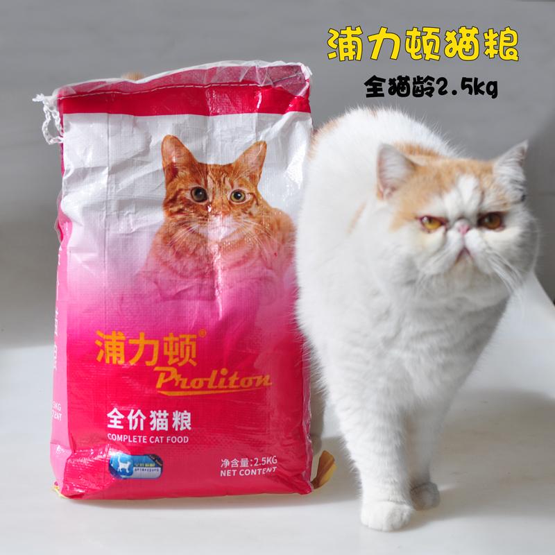 浦力顿2.5kg深海鱼肉成猫粮 天然成幼猫猫粮全价<a href=