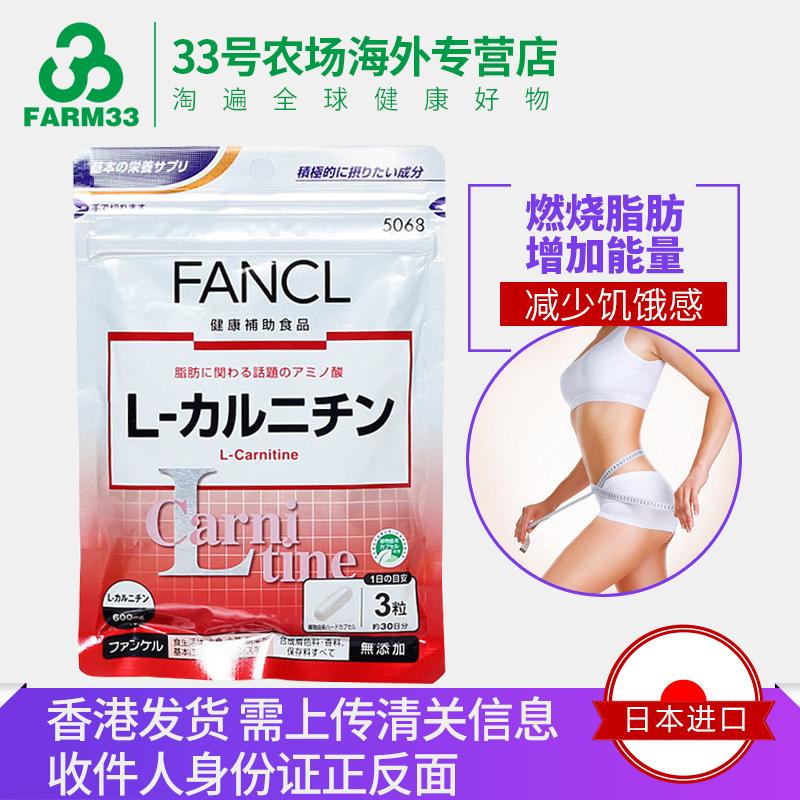 Прямая почтовая рассылка в Гонконге Япония FANCL / Fang Yan слева Спинациновые сжигающие жир капсулы в течение 30 дней. Похудение карнитина