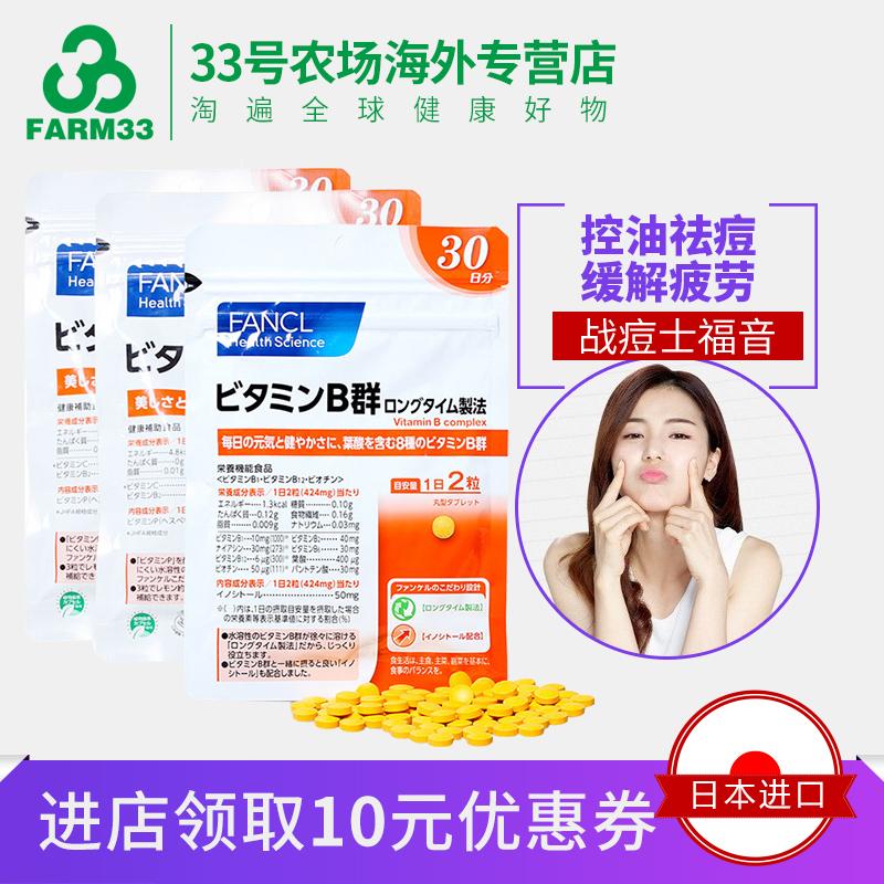 Гонконг прямая почтовая рассылка япония FANCL/ клык Ke импорт комплекс размер сырье вегетарианец B VB 60 зерна *3 мешок